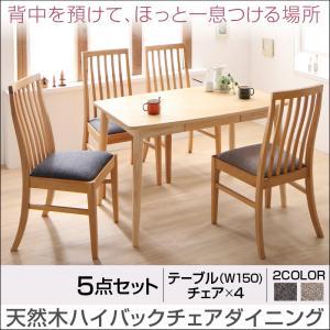 スーパーSALE中P2倍 ダイニング 5点セット(テーブル+チェア4脚) W150(天然木 ナチュラル 木製 家具通販 送料無料 おしゃれ かわいい)