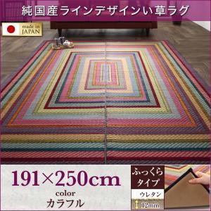 純国産ラインデザインい草ラグ カーペット 日本製 ふっくら 12mm 191×250cm( 涼しいラグ ラグマット 家具通販 送料無料 おしゃれ かわいい)