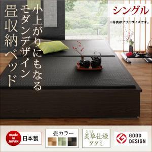 シングルベッド 美草・日本製 小上がりにもなる(純国産 モダンデザイン畳収納ベッド 通気性の良いすのこ仕様 和風 家具通販 送料無料 おしゃれ かわいい)