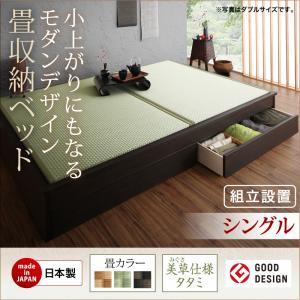 組立設置無料 シングルベッド ベッド 畳ベッド 日本製 小上がりにもなる(純国産 モダンデザイン畳収納ベッド 通気性の良いすのこ仕様 和風 家具通販 送料無料 おしゃれ かわいい)