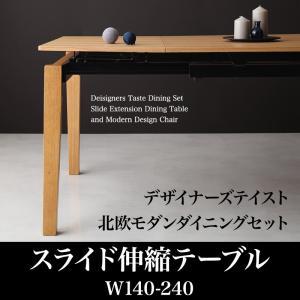 デザイナーズテイスト 北欧モダンダイニングセット ダイニングテーブル 幅140-240×奥行90×高さ72cm(天然木 ナチュラル 木製 家具通販 送料無料 おしゃれ かわいい)