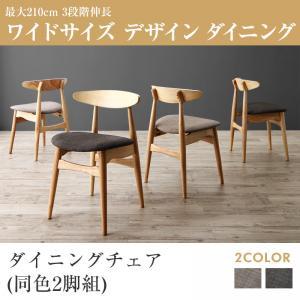 チェア 椅子 ダイニングチェア チェアー 2脚組(天然木 ナチュラル 木製 家具通販 送料無料 おしゃれ かわいい)