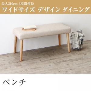 最大210cm 3段階伸縮 ワイドサイズデザイン ダイニング ベンチ 2P(天然木 ナチュラル 木製 家具通販 送料無料 おしゃれ かわいい)