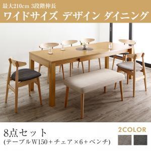 最大210cm 3段階伸縮 伸長式 ワイドサイズデザイン ダイニング 8点セット(テーブル+チェア6脚+ベンチ1脚) W150-210 (天然木 ナチュラル 木製 家具通販 送料無料 おしゃれ かわいい)