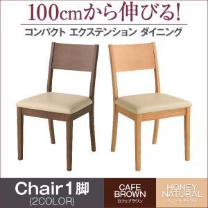 ダイニングチェア チェア 椅子 食卓椅子 幅46cm 46cm幅 1脚 (天然木 ラバーウッド ブラウン ナチュラル 木製 激安 家具通販 送料無料 おしゃれ かわいい)