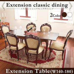 エクステンションクラシックダイニング ダイニングテーブル W140-180(天然木 クラッシック 木製 家具通販 送料無料 おしゃれ かわいい)