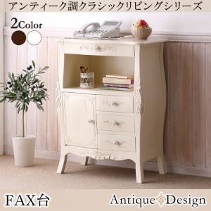 アンティーク調クラシックリビングシリーズ FAX台(天然木 クラッシック 木製 家具通販 送料無料 おしゃれ かわいい)