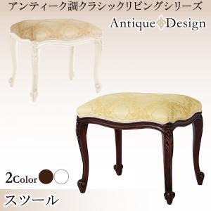 アンティーク調クラシックリビングシリーズ スツール 1P(天然木 クラッシック 木製 家具通販 送料無料 おしゃれ かわいい)