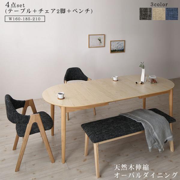 ダイニングセット ダイニング4点セット 伸長式テーブル 幅160-185-210センチ 奥行き90cm 高さ72cm テーブル チェア×2 ベンチ 北欧 3段階伸長式