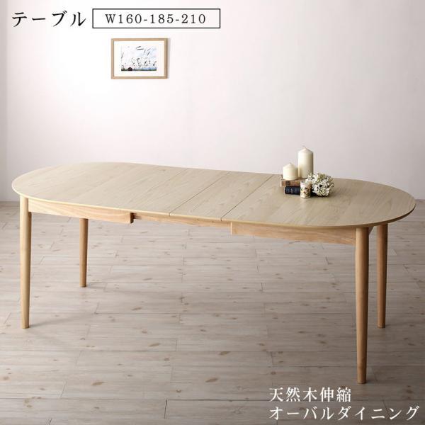 ★全品p2倍★ダイニングテーブル テーブル 伸長式テーブル 幅160-185-210センチ 奥行き90cm 高さ72cm テーブルのみ 机 食卓 北欧 3段階伸長式