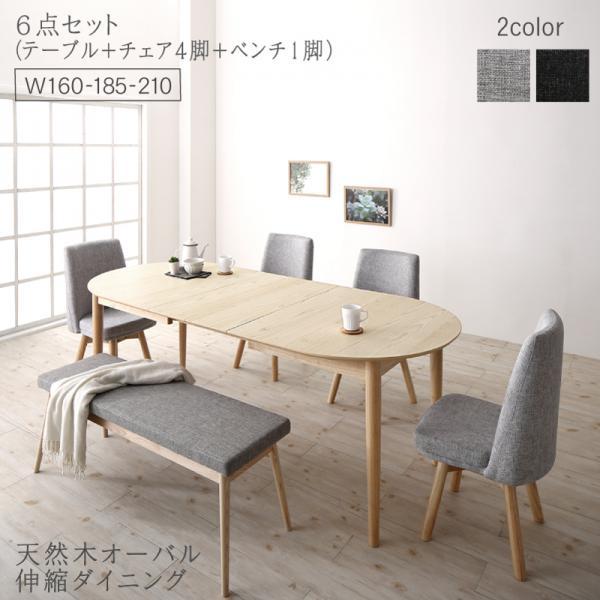ダイニングセット ダイニング6点セット 伸長式テーブル 幅160-185-210センチ 奥行き90cm 高さ72cm テーブル 回転式チェア×4 ベンチ 北欧 3段階伸長式