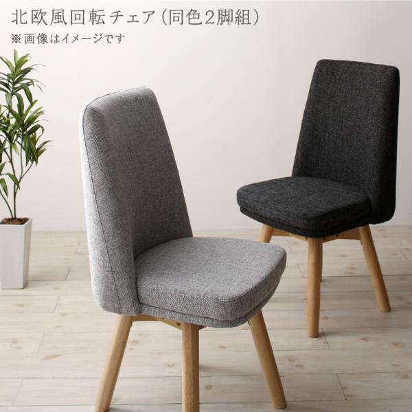 ダイニングチェア チェア 椅子 チェアのみ 食卓椅子 回転式チェア 回転いす 木製 ファブリック 同色2脚組 北欧