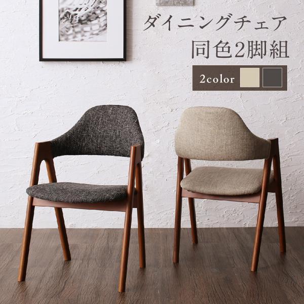 ★全品p2倍★ダイニングチェア チェア 椅子 いす チェアのみ 幅52センチ 奥行き57cm 高さ80(座面高45)cm 天然木(アッシュ) 北欧 チェア2脚セット