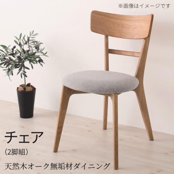 ★全品p2倍★ダイニングチェア チェア 椅子 いす 食卓椅子 天然木オーク 無垢材 幅45センチ 奥行き54cm 高さ70(座面高41.5)cm チェア×2 北欧