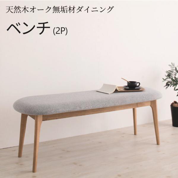 ★全品p2倍★ベンチ ベンチチェア ベンチ椅子 いす 食卓長椅子 天然木オーク 無垢材 幅120センチ 奥行き40cm 高さ41.5cm ベンチ×1 北欧