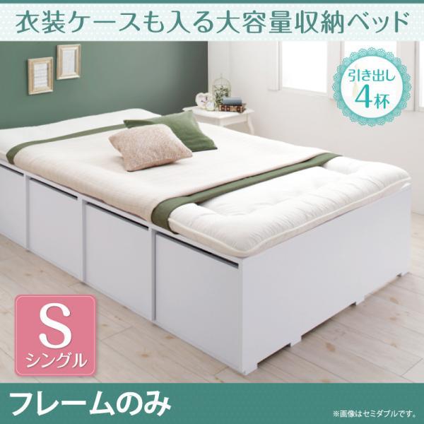 ★全品p2倍★ベッド ベッドフレーム シングルサイズ 収納ベッド 収納付き 大容量 新生活 幅99cm 長さ195cm 高さ41.5cm 木製 ホワイト 北欧 フレームのみ 引き出し4杯 布団でも使える 送料無料 おしゃれ かわいい