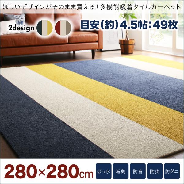 タイルカーペット ラグ ブロックラグ カーペット 日本製 280cm×280cm 絨毯 49枚 はっ水 防汚 防炎 消臭 防ダニ 制電加工 床暖房対応 ズレにくい おしゃれ 北欧