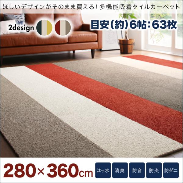 タイルカーペット ラグ ブロックラグ カーペット 日本製 280cm×360cm 絨毯 63枚 はっ水 防汚 防炎 消臭 防ダニ 制電加工 床暖房対応 ズレにくい おしゃれ 北欧