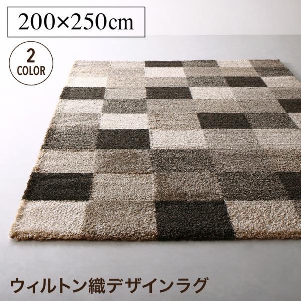 ラグ ラグマット カーペット 200×250 シャギーラグ ラグマット北欧 絨毯 リビング ホットカーペット床暖房対応 ウィルトン織 ブロック柄 おしゃれ かわいい