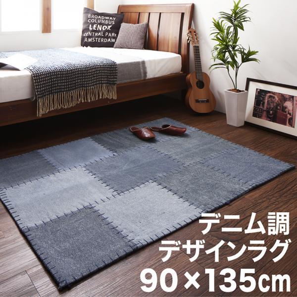 玄関マット ラグ ラグマット カーペット 90×135cm デニム調ラグ 北欧 インド綿 絨毯 リビング ホットカーペット対応 パッチワーク おしゃれ かわいい
