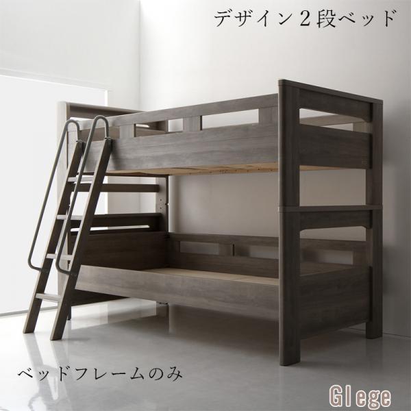 ★全品p2倍★二段ベッド 2段ベッド フレームのみ シングル シングルベッド 2段ベット 幅108cm グレージュ スノコ 子供部屋 子供用ベッド