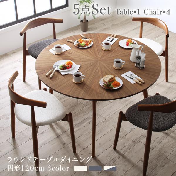 ダイニングテーブルセット ダイニングセット テーブル幅120cm ダイニングテーブル x1 ダイニングチェア x4 ウォールナット 北欧 モダン デザイナーズ風 座面 ファブリック 布 おしゃれ 4人掛け 5点セット 木製 おしゃれ かわいい