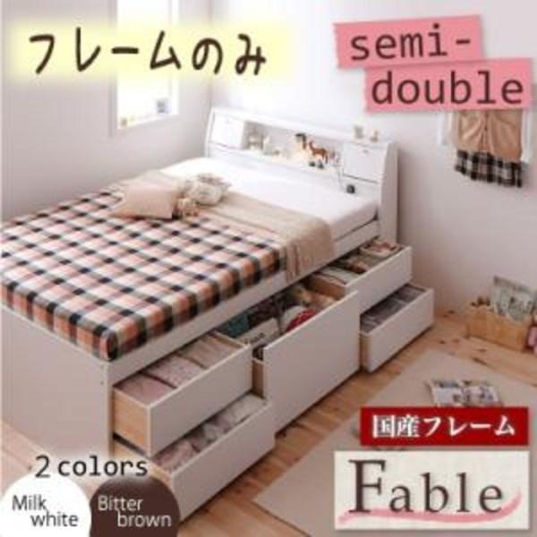 ベッド ベット セミダブルベッド フレームのみ 照明 棚 コンセント付 収納付 ホワイト色 ブラウン色 日本製 木製 幅121 121センチ幅 長さ215cm 高さ93cm ワンルーム 新生活 1人暮らし 組み立て家具