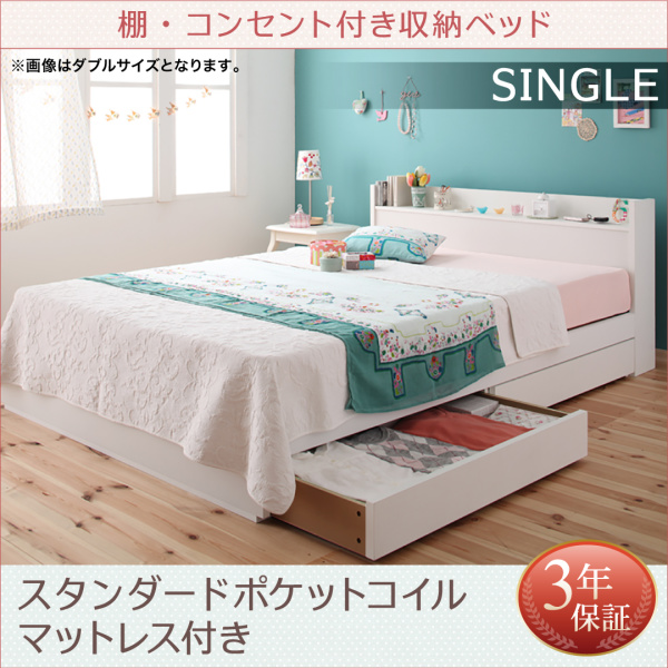 ベッド ベット シングルベッド ポケットコイル マットレス付 棚 コンセント付 収納付 ホワイト色 白いベッド 木製 シングル シンプル レギュラー丈 幅103 103センチ幅 長さ214cm 高さ70cm ワンルーム 新生活 1人暮らし