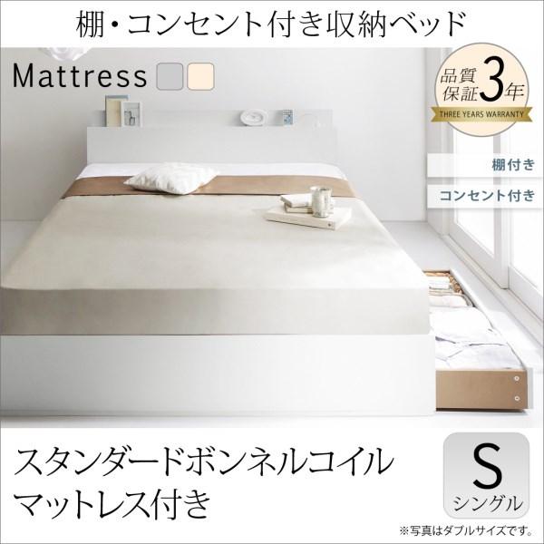 ベッド ベット シングルベッド ボンネルコイルマットレス付き 棚 コンセント付 収納付 引き出し2杯 ホワイト色 白いベッド 木製 シングル シンプル 幅106 106センチ幅 長さ212cm 高さ70cm ワンルーム 新生活 1人暮らし 組立