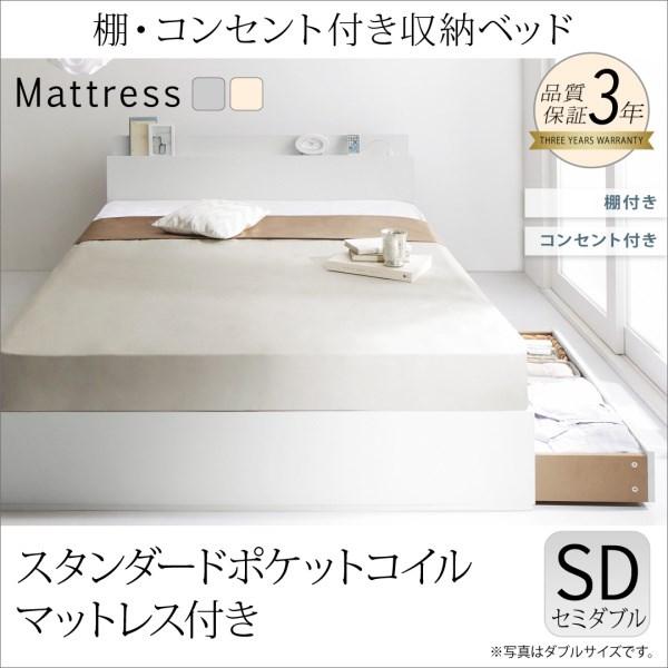 ベッド ベット セミダブルベッド ポケットコイルマットレス付き 棚 コンセント付 収納付 引き出し2杯 ホワイト色 白いベッド 木製 セミダブル シンプル 幅126 126センチ幅 長さ212cm 高さ70cm ワンルーム 新生活 1人暮らし 組立