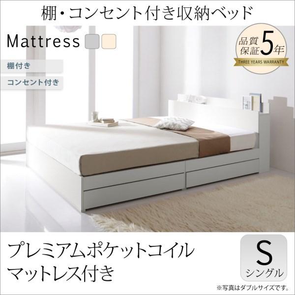 ベッド ベット シングルベッド プレミアム ポケットコイルマットレス付き 棚 コンセント付 収納付 引き出し2杯 ホワイト色 白いベッド 木製 シングル シンプル 幅106 106センチ幅 長さ212cm 高さ70cm ワンルーム 新生活 1人暮らし 組立