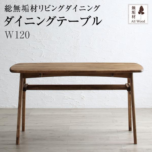 ★全品p2倍★ダイニングテーブル テーブル 机 食卓 テーブルのみ 4人掛け テーブル幅120センチ バーチ材 総無垢材 北欧 省スペース ナチュラル 木製 おしゃれ かわいい