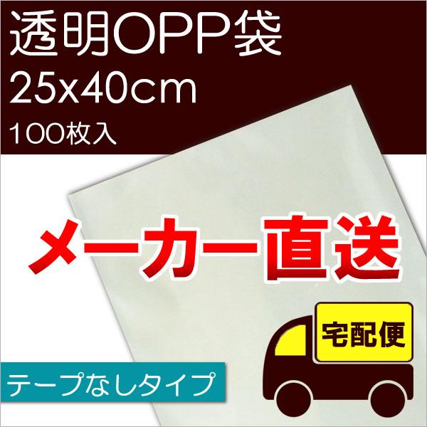 幅25cm×長さ40cm/プレゼント/ラッピング/梱包/袋/ メーカー直送 透明OPP袋 【S25-40】 テープなし:100枚入 ※メール便不可