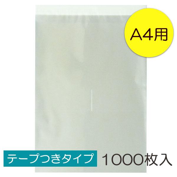 !透明OPP袋 【A4テープつき:1000枚入】
