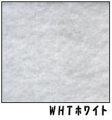 フジロッキー【91cm巾】パンチカーペット ホワイト[1反=25m]