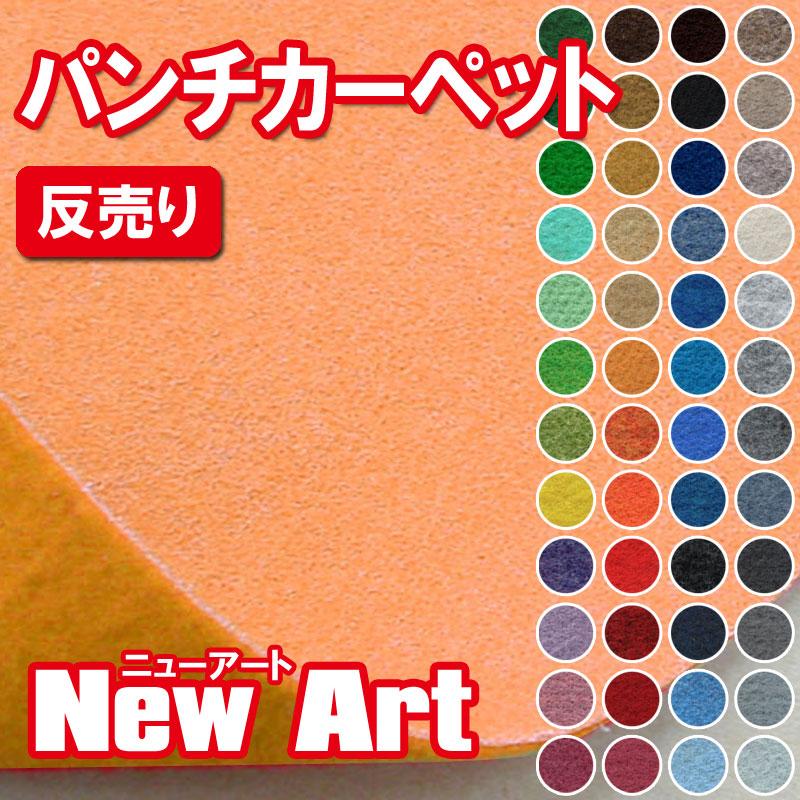 ニューアート【91cm巾】反売り(30m)