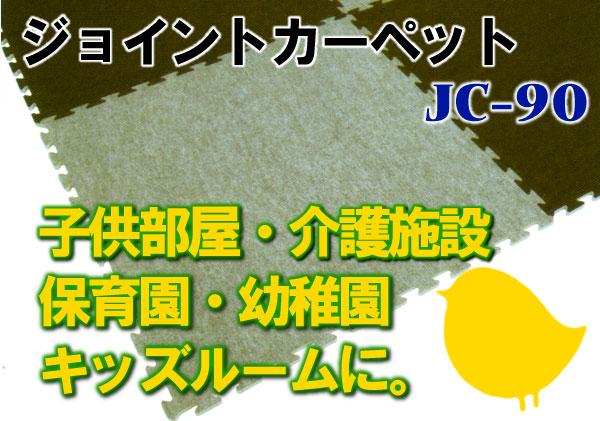 送料無料!!90cm角ジョイントカーペット【JC-90/ケース単位】小さなお子様が遊ぶスペースにピッタ!クッション性があります。【ケース販売(6枚入)】
