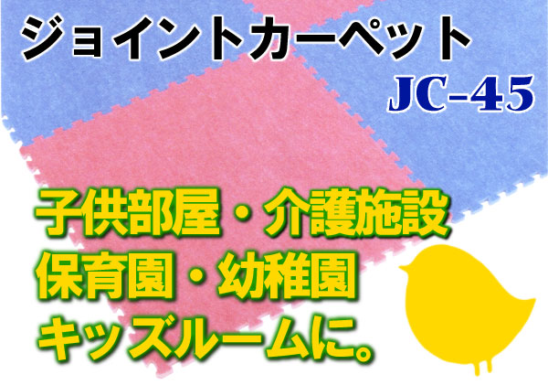 送料無料!!ジョイントカーペット【JC-45/ケース単位】小さなお子様が遊ぶスペースにピッタリ!クッション性があります。【ケース販売(40枚入)】