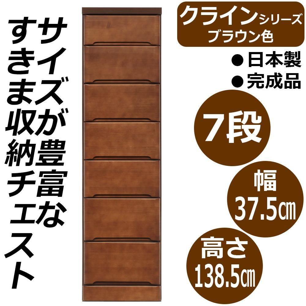 クライン サイズが豊富なすきま収納チェスト ブラウン色 7段 幅37.5cm