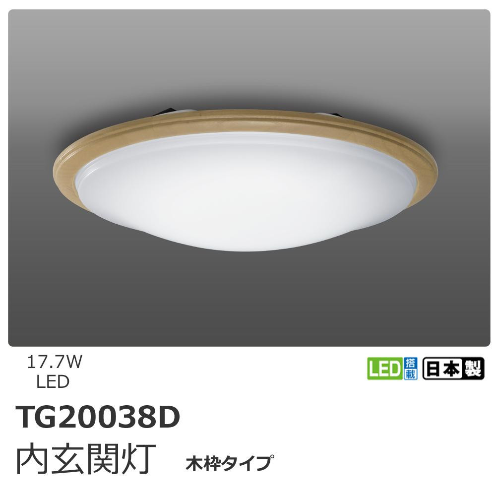 TAKIZUMI(瀧住)内玄関灯 LEDタイプ TG20038D
