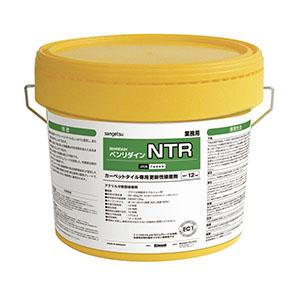 サンゲツ・ベンリダイン・NTR(12kg)