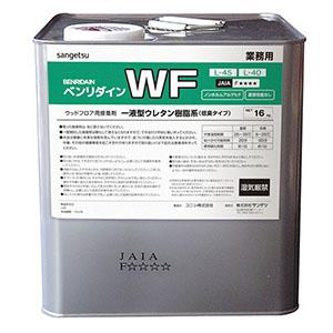 サンゲツ・ベンリダイン・WF(16kg)