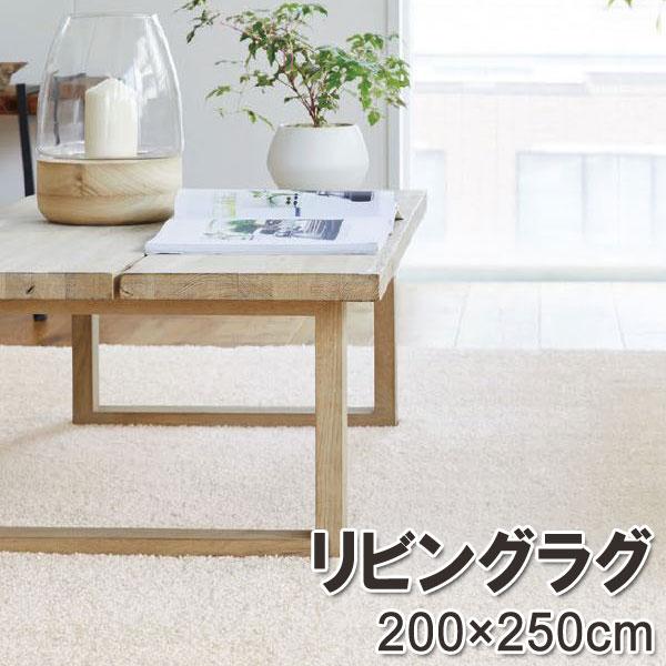 【メール便無料】 スミノエHOMEラグ|ベア・フレーテ 200×250cm, 厨房用品のプロショップ ナガヨ 011d9381
