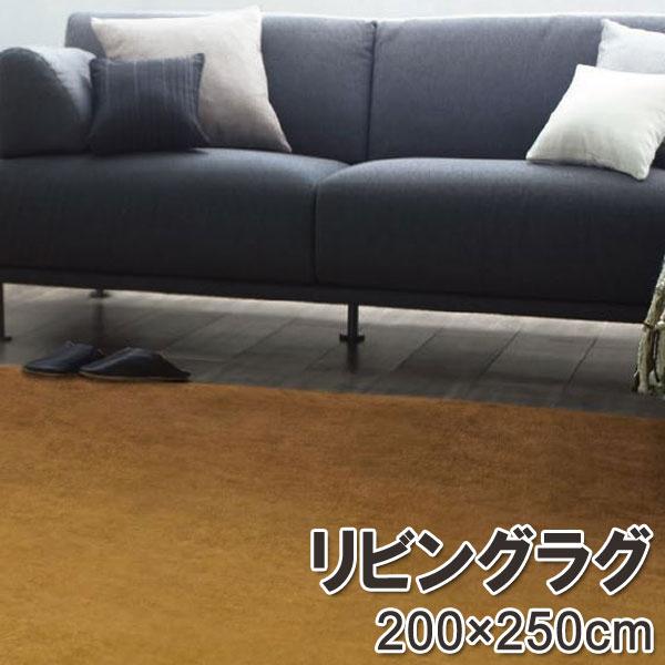 スミノエHOMEラグ|キャメル・フレーテ 200×250cm