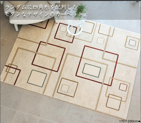 日本ベターリビング ラグ【ニューファベル2】200×290cm
