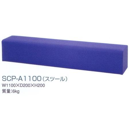 キッズファニチャーコレクション キッズコーナー SCP-A 1100(スツール)
