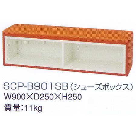 SINCOL(シンコール) Kids Furniture Collection KidsCorner SCP-B901SB(シューズボックス)
