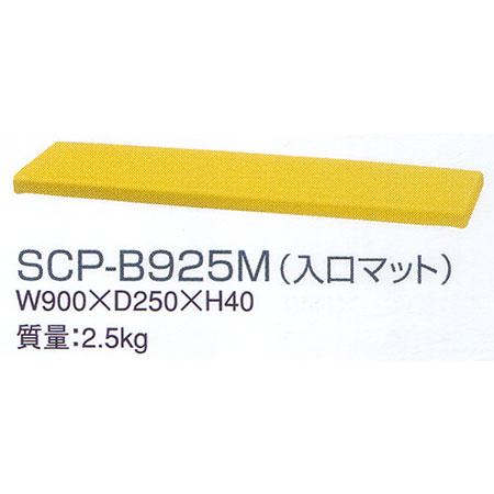 SINCOL(シンコール) Kids Furniture Collection KidsCorner SCP-B925M(入り口マット)