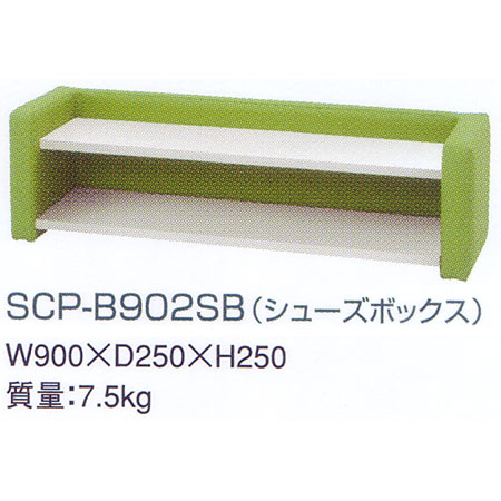 SINCOL(シンコール) Kids Furniture Collection KidsCorner SCP-B902SB(シューズボックス)