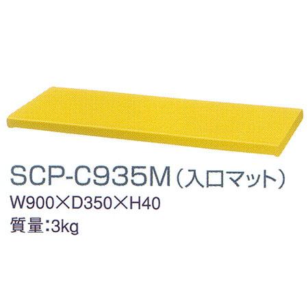 SINCOL(シンコール) Kids Furniture Collection KidsCorner SCP-C935M(入り口マット)